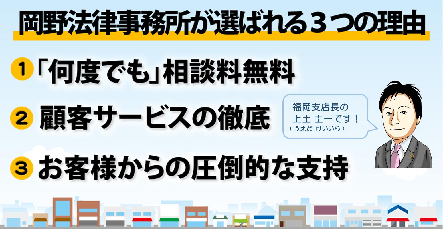 福岡支店キャッチ③