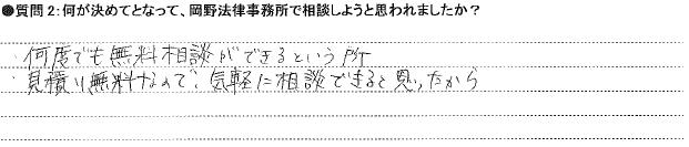20141118福岡①N様