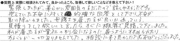 20141118福岡②N様