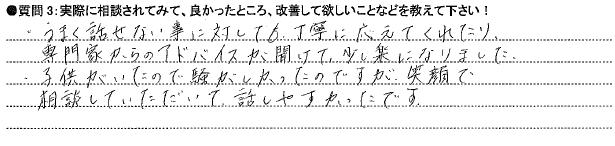 20141205福岡③H様