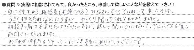 20150128福岡②I様