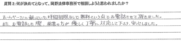 20150227福岡②W様