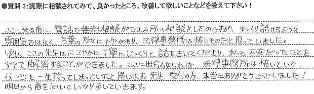 20150227福岡③W様